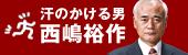 西嶋裕作のホームページ