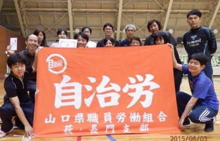 150603萩長門支部長杯バレーボール準優勝(萩健福・県税).JPG