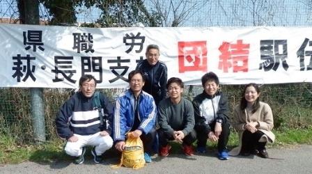 160305萩・長門支部駅伝大会(準優勝:長門土木).jpg