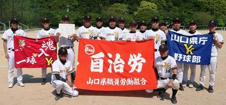 19.5.11県職労軟式野球(優勝県庁).JPG