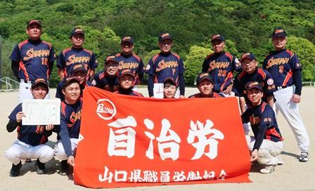 19.5.11県職労軟式野球(準優勝周南).JPG