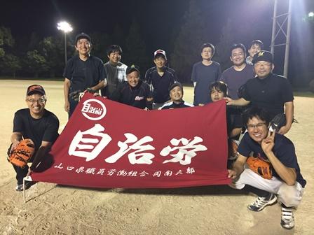 2018.8.7第50回支部長杯ソフトボール大会 優勝 連合チーム ① - コピー.jpeg