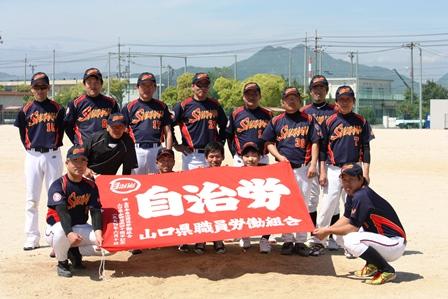 5月12日県職労軟式野球・準優勝周南支部 - コピー(HP掲載用).JPG